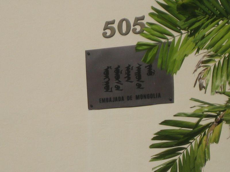 EmbajadaDeMongolia