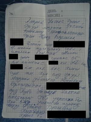 Letterfromdargaanonscaled